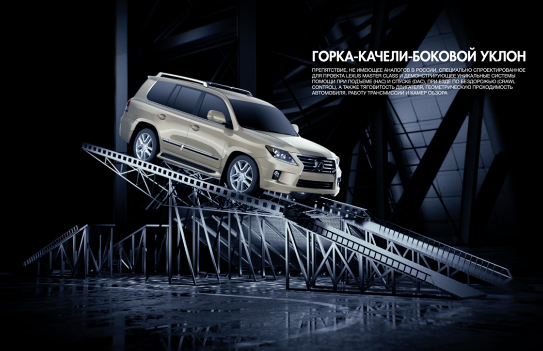 Lexus Artificial Obstacles CG